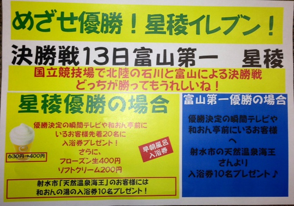 優勝イベント( `ー´)ノ
