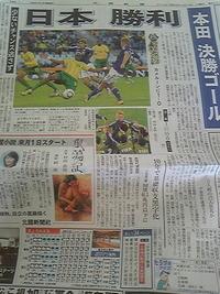 W杯 日本見事勝利