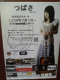 つばさちゃんDVD収録コンサート