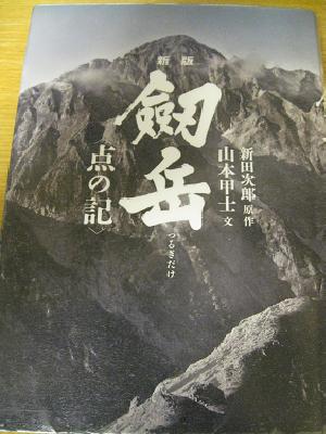 「劒岳 点の記」 新田次郎
