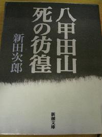 八甲田山 死の彷徨:新田次郎