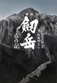 「劒岳 点の記」新田次郎