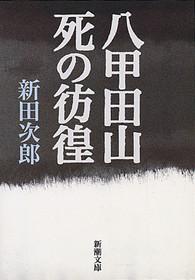 「八甲田山 死の彷徨」 新田次郎
