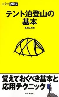 「テント泊登山の基本」 高橋庄太郎