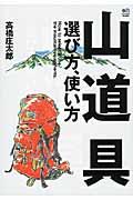 山道具 選び方、使い方」 高橋庄太郎