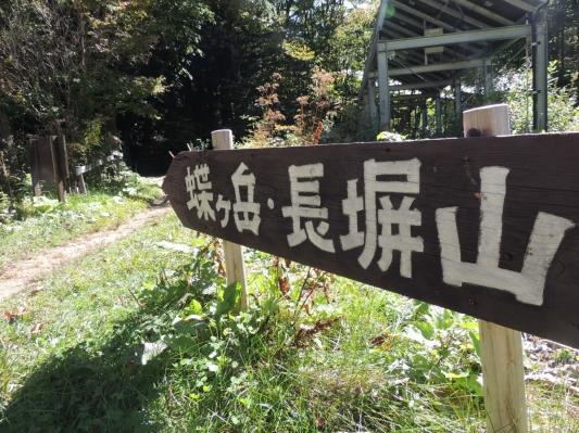 北アルプス蝶ヶ岳テント泊