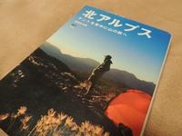 北アルプス テントを背中に山の旅へ:高橋庄太郎