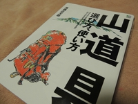 山道具 選び方、使い方:高橋庄太郎
