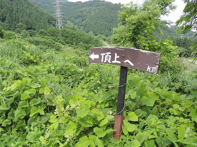 百名山・荒島岳